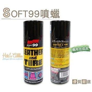 ○糊塗鞋匠○ 優質鞋材 L140 日本SOFT99噴蠟-罐