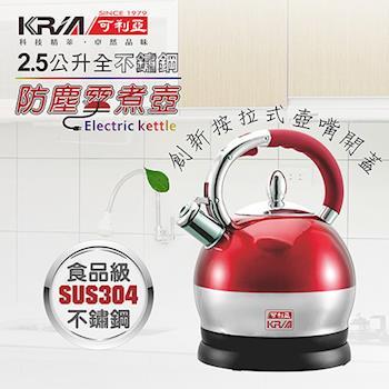 KRIA可利亞 2.5公升全不鏽鋼防塵電煮壺KR-396R