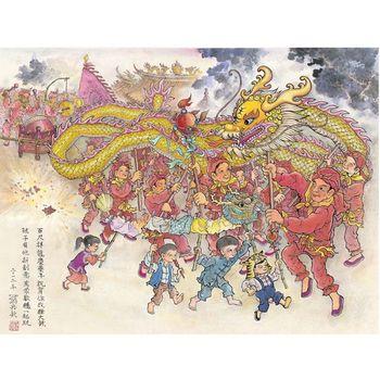 國寶大師劉興欽限量版畫-舞龍