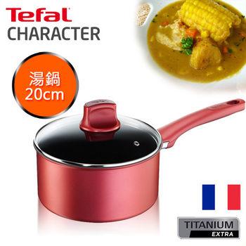 【Tefal法國特福】頂級御廚-20CM不沾單柄湯鍋(加蓋)(電磁爐適用)