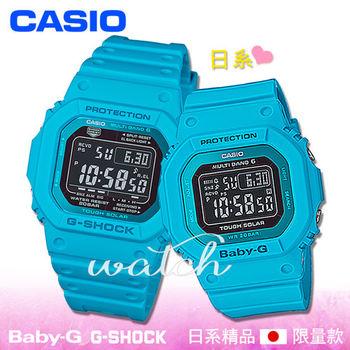 【CASIO卡西歐G-SHOCK+Baby-G系列】甜蜜對錶(BGD-5000MD+GW-M5610MD)