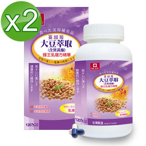 即期良品 【DR.JOU】蔓越莓大豆異黃酮蜂王乳複方精華x2盒 (120粒/盒 效期:2017.3.26)