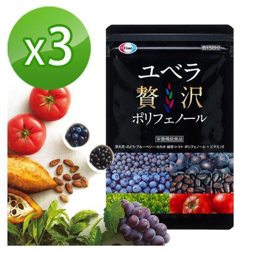 【Eisai-日本衛采】優補利富(45粒)自信六多酚+天然維生素E*3包