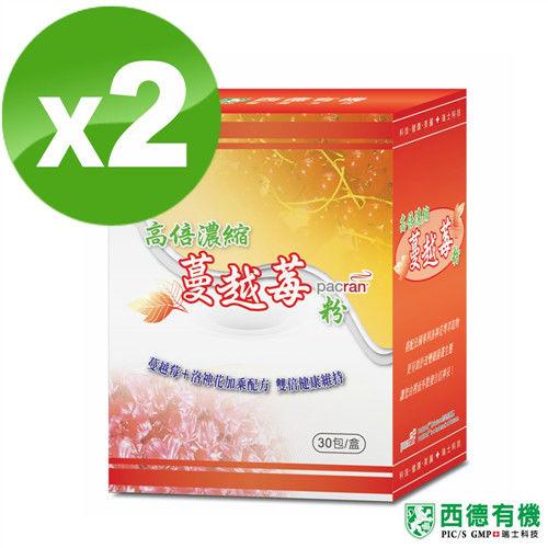 【西德有機】高倍濃縮蔓越莓粉包 (30包/盒) x2盒