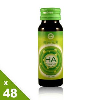 【台糖】嫩采元素HA葡萄糖胺飲48入(50ml/瓶)
