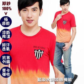【戶外趣】涼感衣-原紗100% 中性款冰鎮科技漸層涼感極速乾彈性排汗T恤(D150610)紅色 涼感衣-原紗100%