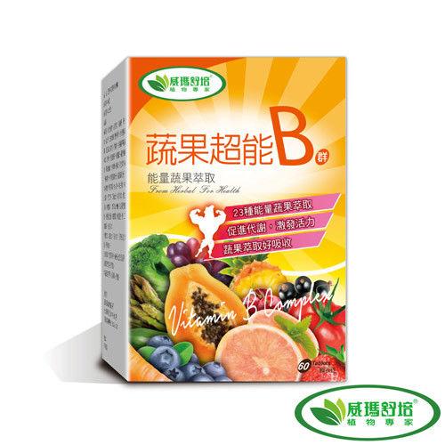 【威瑪舒培】蔬果超能B群錠 (60粒/盒)
