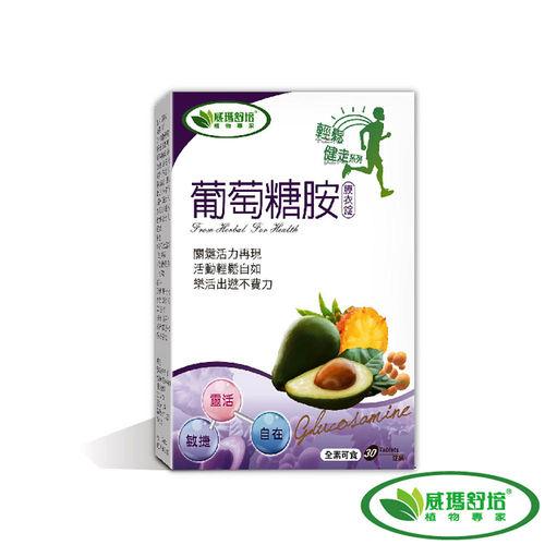 【威瑪舒培】 葡萄糖胺大豆酪梨萃取物 (30錠/盒)