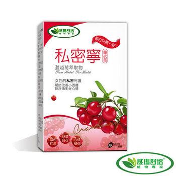 【威瑪舒培】 私密寧蔓越莓 (30錠/盒)