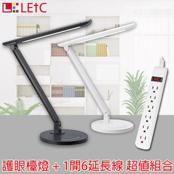 【1+1組合】LETC  觸控調光 護眼LED檯燈 + 1開6 延長線