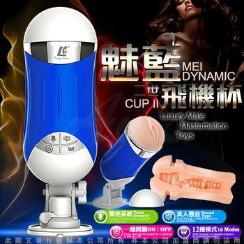 魅藍二世 真人發音+聲控 50頻震動 吸盤自慰杯 藍 USB充電