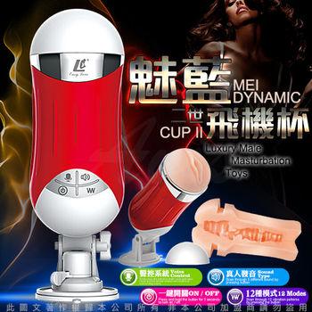魅藍二世 真人發音+聲控 50頻震動 吸盤自慰杯 紅 USB充電