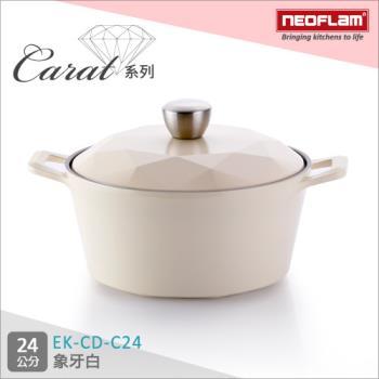 韓國NEOFLAM Carat系列 24cm陶瓷不沾湯鍋+陶瓷塗層鍋蓋-象牙白 EK-CD-C24(鑽石鍋)