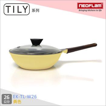 韓國NEOFLAM TILY系列 26cm陶瓷不沾炒鍋+玻璃蓋 EK-TL-W26G
