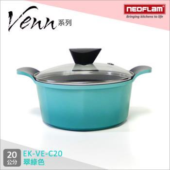 韓國NEOFLAM Venn系列 20cm陶瓷不沾湯鍋+玻璃鍋蓋 EK-VE-C20