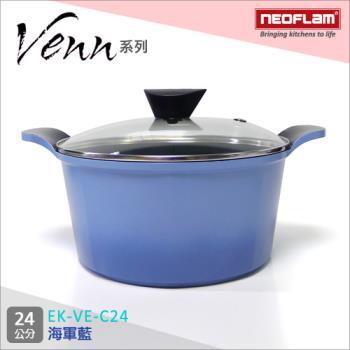 韓國NEOFLAM Venn系列 24cm陶瓷不沾湯鍋+玻璃鍋蓋 EK-VE-C24