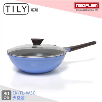 韓國NEOFLAM TILY系列 30cm陶瓷不沾炒鍋+玻璃蓋 EK-TL-W30