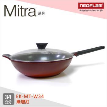 韓國NEOFLAM Mitra系列 34cm陶瓷不沾炒鍋+玻璃鍋 EK-MT-W34