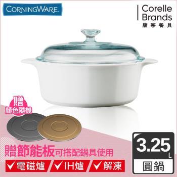 【美國康寧 Corningware】3.25L圓型康寧鍋-純白(加贈康寧純白餐盤四入組)