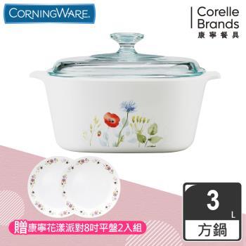 【美國康寧 Corningware】3L方型康寧鍋-花漾彩繪(加贈康寧純白餐盤四入組)