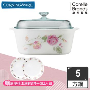 【美國康寧 Corningware】5L方型康寧鍋-田園玫瑰(加贈康寧純白餐盤四入組)