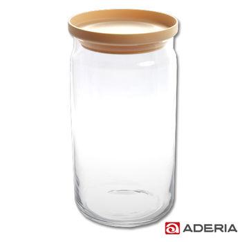 【ADERIA】日本進口堆疊收納玻璃罐1090ml(米黃)