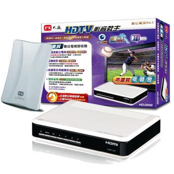 PX大通 HD-2000影音教主高畫質數位機+DA-8300數位電視天線