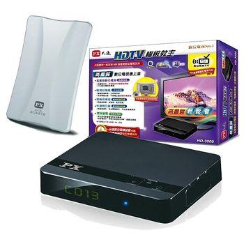 PX大通 HD-3000影音教主高畫質數位機+DA-8300數位電視天線