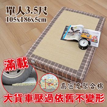Embrace英柏絲 典雅格紋多功能三折/仿草記憶聚合床墊(偏硬床)單人3.5尺