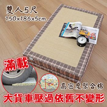 Embrace英柏絲 典雅格紋多功能三折/仿草記憶聚合床墊(偏硬床)雙人5尺