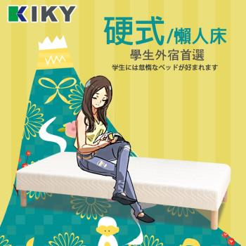 【KIKY】原日懶人床/萬用床單人加大3.5尺(6色可選)~護脊特硬~