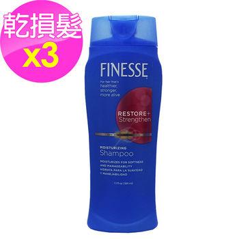 【美國 Finesse】保濕洗髮乳-乾損髮用_三入組(13oz/384ml*3)