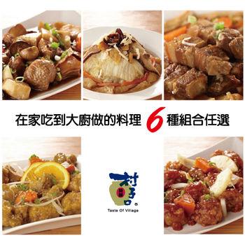 【村子口】道地農村功夫菜料理(任選3包/組)