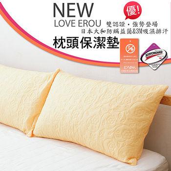 【伊柔寢飾】枕頭保潔墊/橘色x1-雙認證3M吸濕排汗+日本大和防蹣抗菌