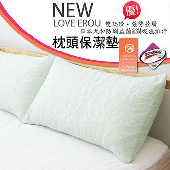 【伊柔寢飾】枕頭保潔墊/綠色x1-雙認證3M吸濕排汗+日本大和防蹣抗菌