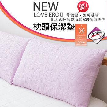 【伊柔寢飾】枕頭保潔墊/紫色x1-雙認證3M吸濕排汗+日本大和防蹣抗菌
