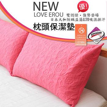 【伊柔寢飾】枕頭保潔墊/桃色-雙認證3M吸濕排汗+日本大和防蹣抗菌