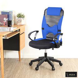 DIJIA貝多芬D型辦公椅/電腦椅(八色任選)