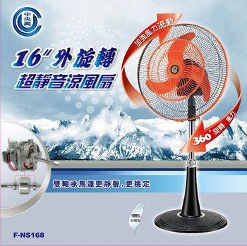 【中央興】16吋360度外旋轉超靜音涼風扇F-NS168