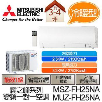 【三菱】霧之峰(適用約4坪)變頻冷暖分離式冷氣 MUZ-FH25NA