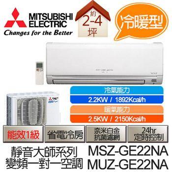 【三菱】適用約3坪(2.2kW)冷暖變頻空調 MUZ-GE22NA