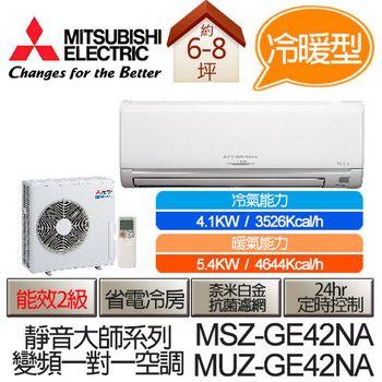 【三菱】適用約6坪(4.2kW)冷暖變頻空調 MUZ-GE42NA