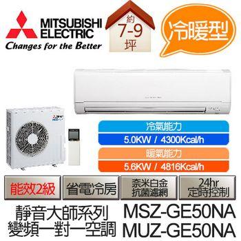 【三菱】適用約8坪(5.0kW)冷暖變頻空調 MUZ-GE50NA