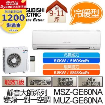 【三菱】適用約10坪(6.0kW)冷暖變頻空調 MUZ-GE60NA