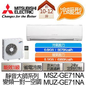 【三菱】適用約11坪(6.6kW)冷暖變頻空調 MUZ-GE71NA
