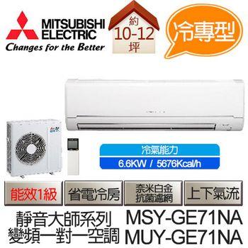 【三菱】適用約11坪(6.6kW)冷暖變頻空調 MUY-GE71NA
