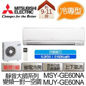 【三菱】適用約10坪(6.0kW)冷暖變頻空調 MUY-GE60NA