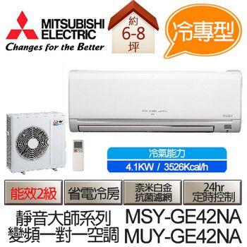【三菱】適用約6坪(4.1kW)冷暖變頻空調 MUY-GE42NA