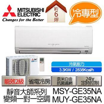 【三菱】適用約5坪(3.3kW)冷暖變頻空調 MUY-GE35NA