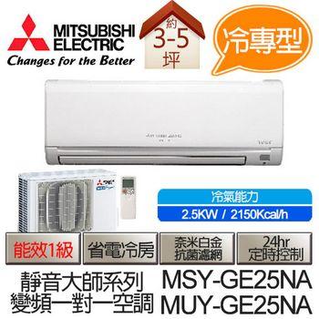 【三菱】適用約4坪(2.5kW)冷專變頻空調 MUY-GE25NA